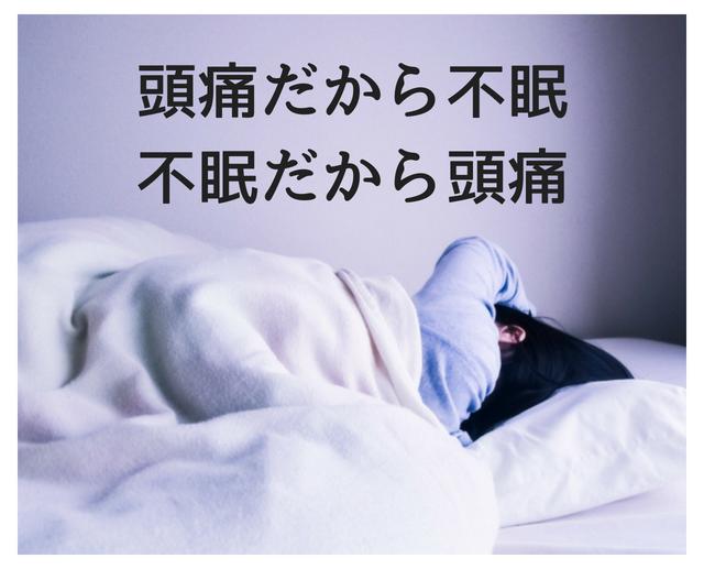 重度の頭痛は不眠の原因になる