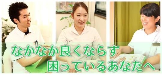 神戸市灘区の鍼灸師 ミントはり灸院