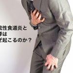 逆流性食道炎と動悸はなぜ起こるのか?