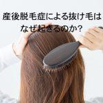 産後脱毛症による抜け毛はなぜ起きるのか?