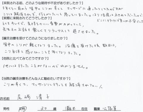 六甲道駅2分で不妊,うつ,耳鳴り解消!神戸のミントはり灸院 鍼灸-O様背中