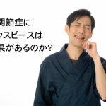 顎関節症にマウスピースは効果があるのか?