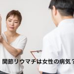 関節リウマチは女性の病気?