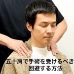 五十肩で手術を受けるべきか、回避する方法