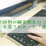 神戸で評判の鍼灸院を口コミサイトで見てみると「おすすめ」ポイントが分かった