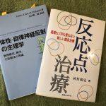 新人長谷川の研修メモ(30)〜2ヶ月の成果~