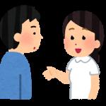 新人長谷川の研修メモ(34)〜帰り際の雑談〜