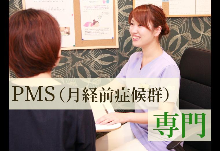 月経前症候群,PMS専門