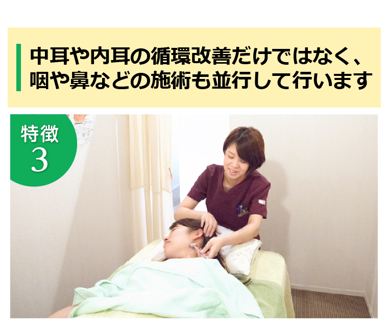 中耳や内耳の循環改善だけではなく、咽や鼻などの施術も並行して行います