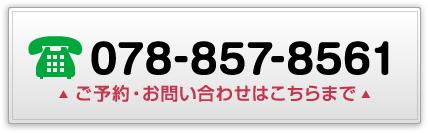 0788578561